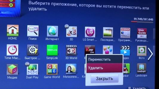 Удаление приложений на LG Smart TV
