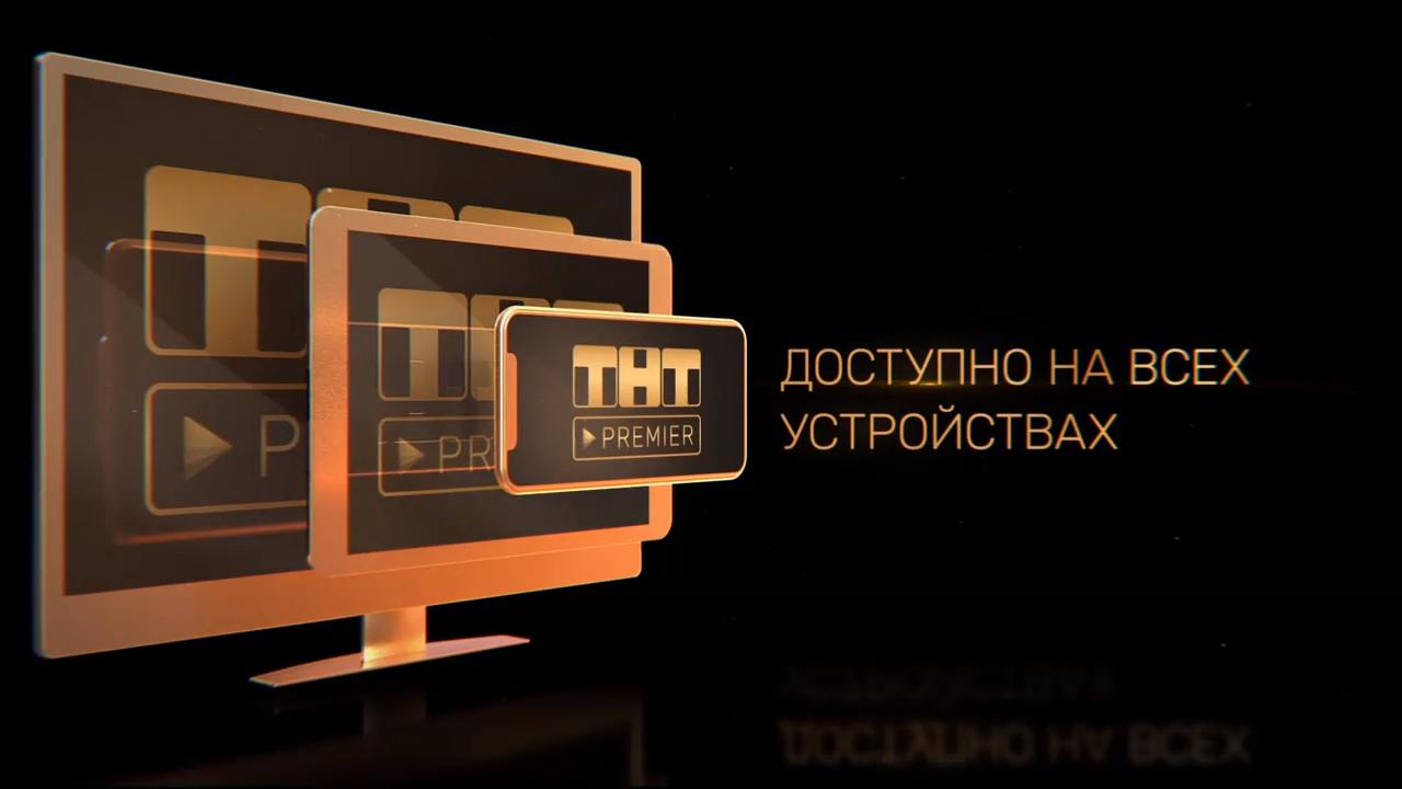 Что же всё-таки такое ТНТ Премьер на Смарт ТВ?