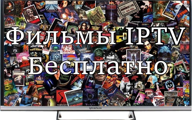 Плейлисты для IPTV с каналами фильмов