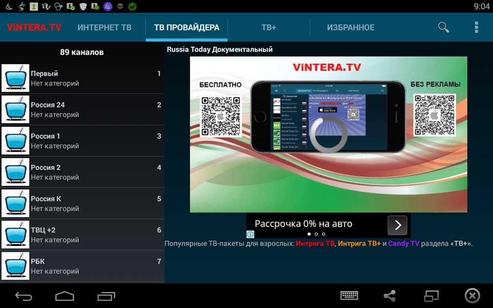 Poluchenie-translyatsij-cherez-Russkoe-TV