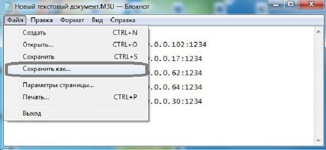 Как создать и отредактировать m3u плейлисты и какую скачать программу?