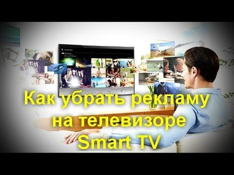 Как убрать рекламу на телевизоре самсунг смарт тв