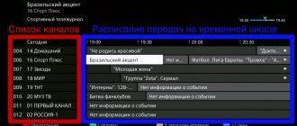 nastroit-televizor-Soni-Bravia-na-tsifrovoe-TV