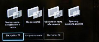 nastroit-televizor-Toshiba
