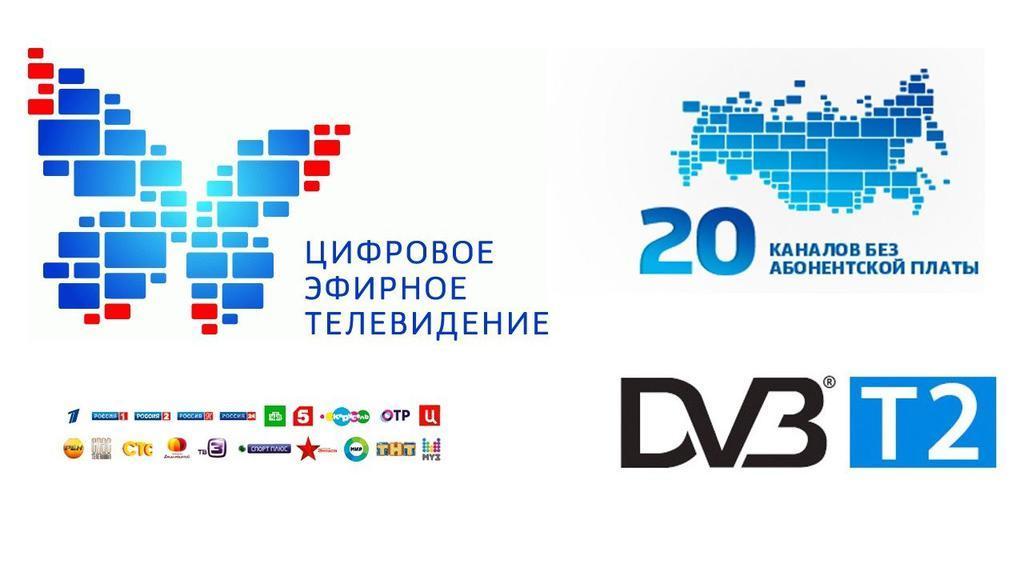 sohranit-vybor-dlya-tsifrovogo-televideniya