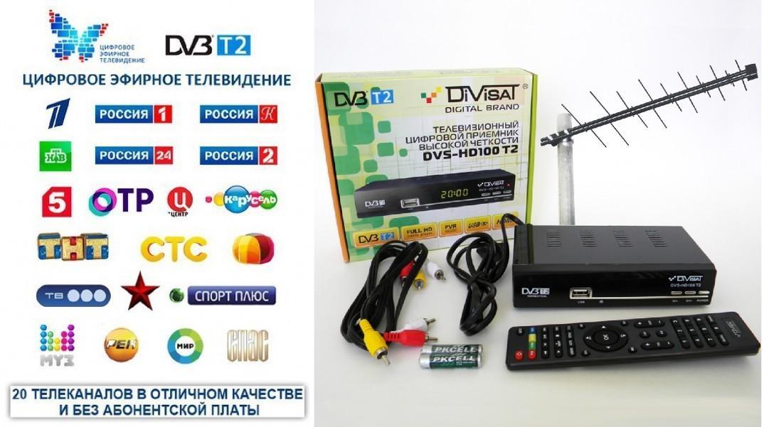 tsifrovoe-TV-s-pomoshhyu-kollektivnoj-antenny
