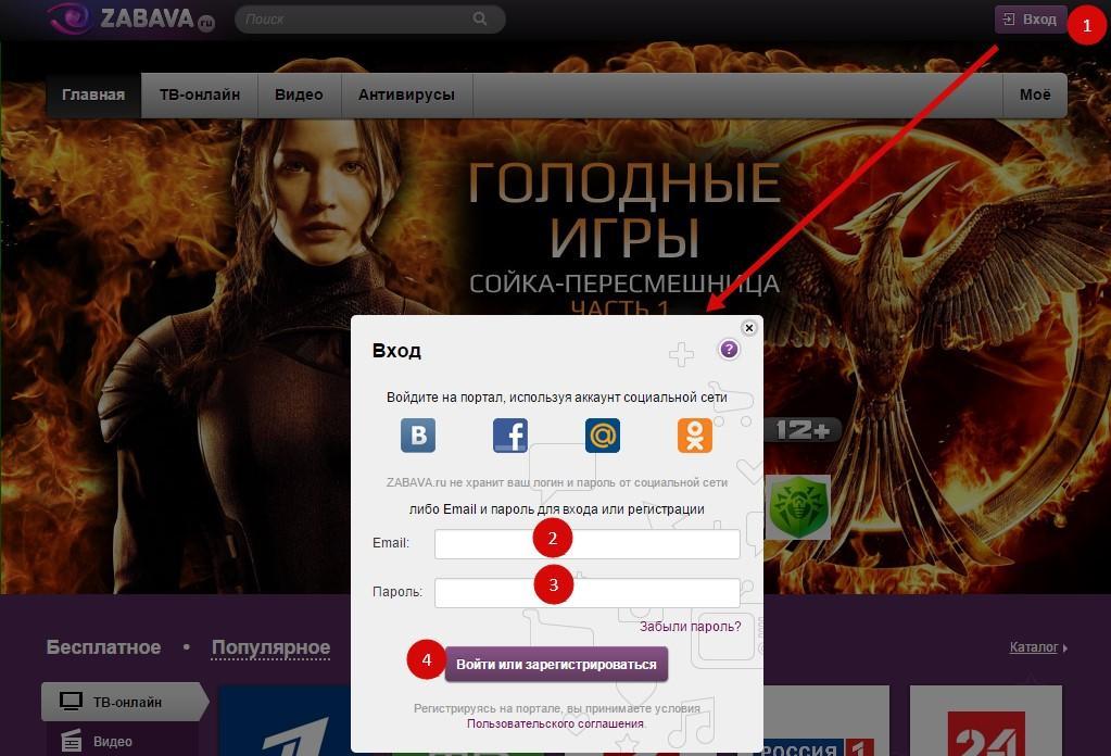 IPTV Ростелеком как бесплатно смотреть все каналы на компьютере