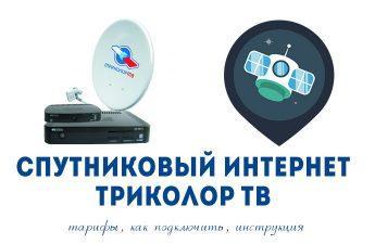 инструкция по установке спутникового интернета триколор скачать