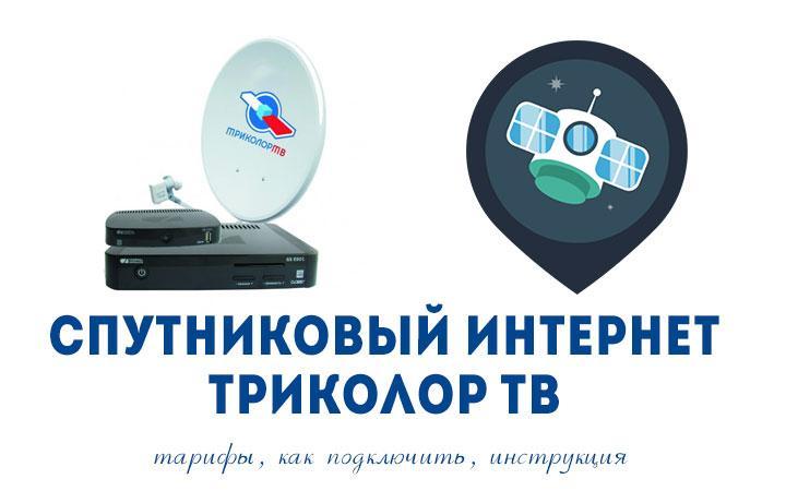 подключить спутниковое тв и интернет